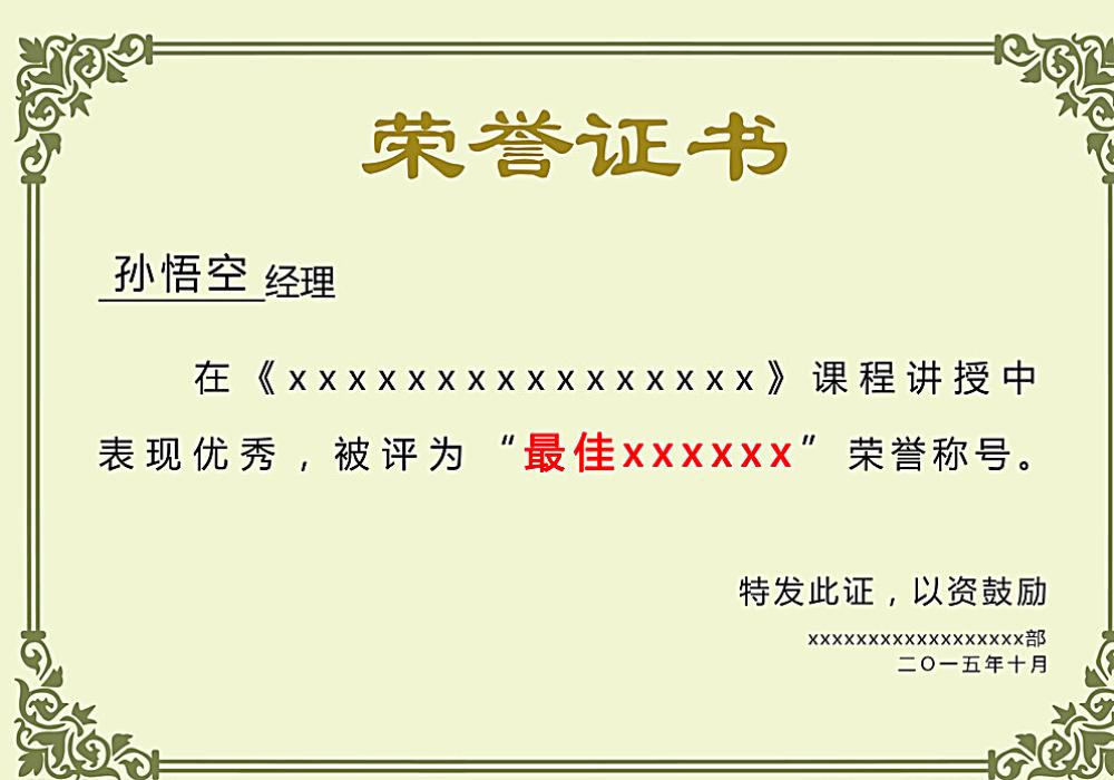 荣誉证书三